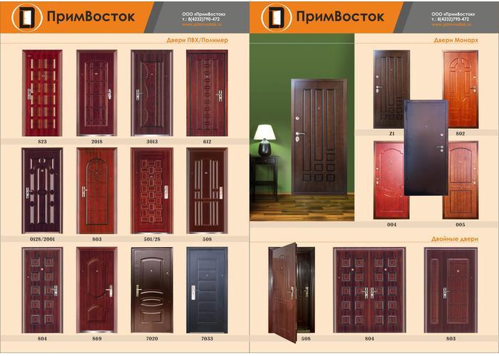 двери входные россия оптом